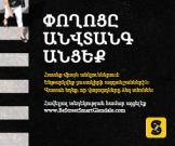 Be Street Smart Armenian Ad